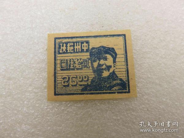 1507#中州邮政毛泽东像贰拾陆圆邮票