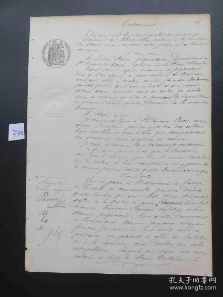 330#1892年法国贵族邮件50分原始公证手稿 水印纸