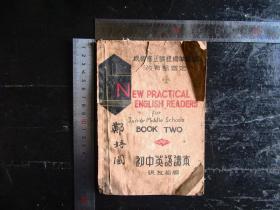 民国课本,初中英语读本,品如图
