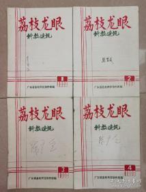 荔枝龙眼科技通讯(1993年1-4期).