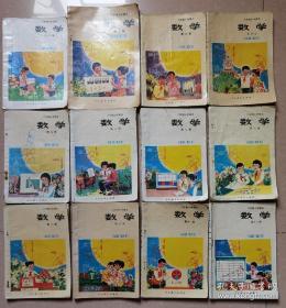 六年制小学课本(试用本)《数学》(1-12)共12册,第二册是大32开.