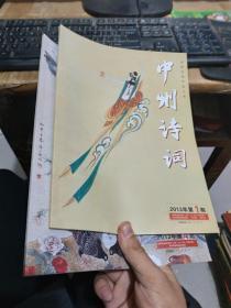 中州诗词2013年1.4