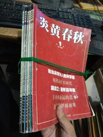炎黄春秋2016年1-6装订