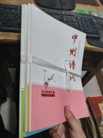 中州诗词2015年1.2.3.4