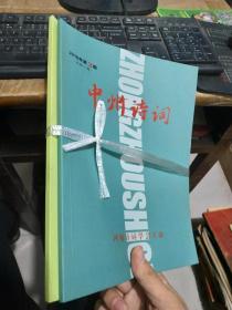 中州诗词2016年1.3