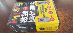 数独培优训练(全六册)风靡世界的头脑体操,让你越玩越聪明的数独游戏