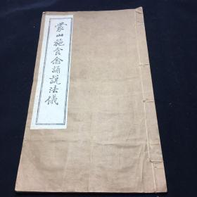 佛经《蒙山施食念诵说法仪》白纸完整一册全