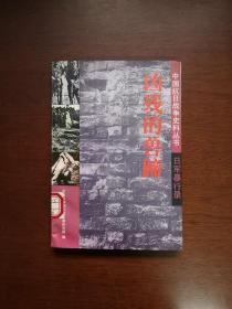 中国抗日战争史料丛书:《凶残的兽蹄》(日军暴行录)(全一册),解放军出版社1994年平装大32开、一版一印、馆藏书籍、全新未阅!包顺丰!