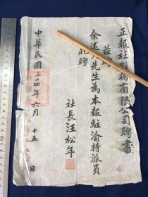 中华民国三十四年六月十五日,报纸,新闻,记者:陕西省西安市《正报》,正报社股份有限公司,社长汪松年,亲笔聘书1件