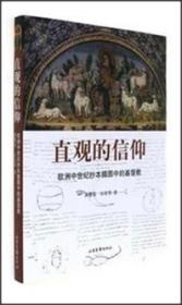 直观的信仰 : 欧洲中世纪抄本插图中的基督教