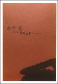 艺概丛书:鞠稚儒
