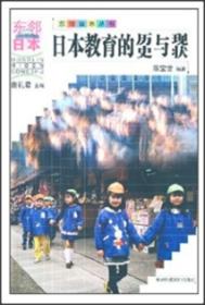 日本教育的历史与现状
