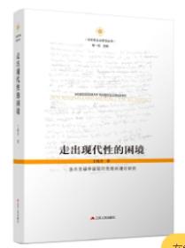 国外毛泽东学研究
