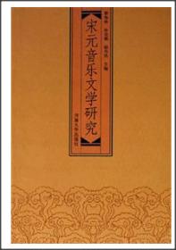 宋元音乐文学研究
