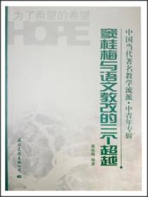 中国当代著名教学流派·中青年专辑:窦桂梅与语文教改的三个超越