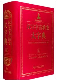 汉字字音演变大字典