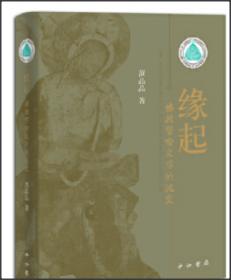 """中印跨越千年之""""缘""""——佛教譬喻因缘文学的嬗变"""