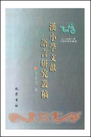 汉小学文献语言研究丛稿