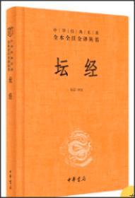 中华经典名著全本全注全译丛书:坛经 (精)