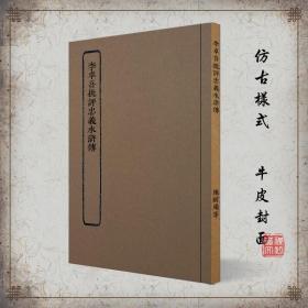 【复印件】李卓吾批评忠义水浒传