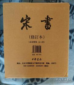 宋书(点校本二十四史修订本·全8册)一版一印、含藏书票