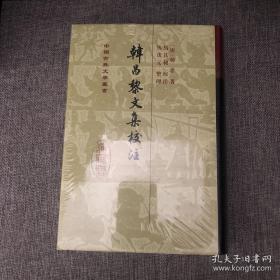 韩昌黎文集校注(精)/中国古典文学丛书