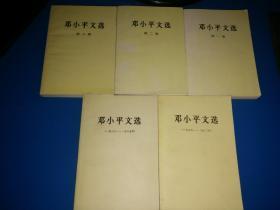 邓小平文选【1-3卷】(1938-1965)(1975—1982)5本合售
