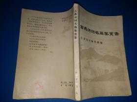 古典诗词名篇鉴赏集