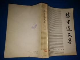 陈望道文集 第二卷