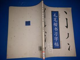 毛笔楷书习字帖