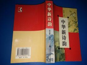 中华新诗韵