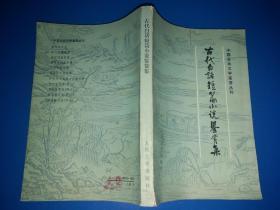 古代白话短篇小说鉴赏集【中国古典文学鉴赏丛刊 】