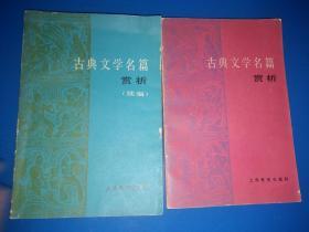古典文学名篇赏析、古典文学名篇赏析续编【合售】