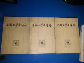 中国文学史讲稿 1.2.3【合售】