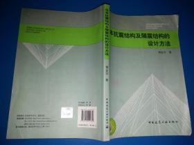 日本抗震结构及隔震结构的设计方法
