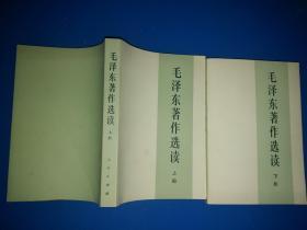 毛泽东著作选读  上下【大32开】