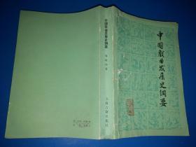 中国戏曲发展史纲要