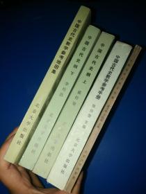 中国古代史纲 上下+中国古代史教学参考地图集+中国古代史教学参考手册+中国近代史学习手册【5本合售】