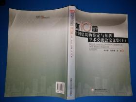 第10届全国建筑物鉴定与加固学术交流会论文集(上册)