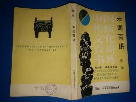 宋词百讲(中国传统文化百讲书库)