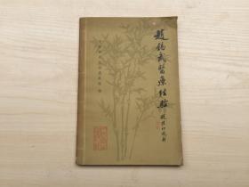 赵锡武医疗经验(一版一印)