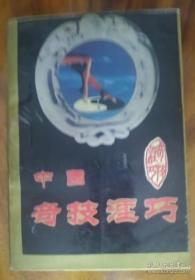 中国奇技涯巧