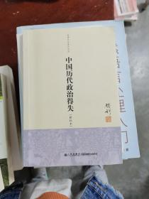 (正版)中国历代政治得失9787510812675