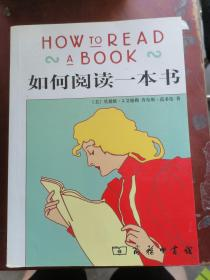 【正版!~】如何阅读一本书9787100040945