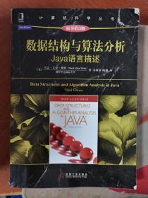 (发货快!!)数据结构与算法分析:Java语言描述9787111528395