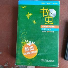 {发货快}书虫·牛津英汉双语读物:3级(上)(共8册)(适合初3、高1年级)9787560055831