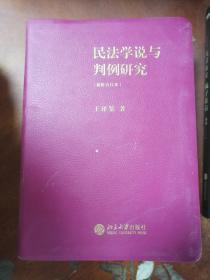 【正版!~】民法学说与判例研究(重排合订本)9787301254196