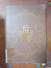 【正版!~】后宫·甄嬛传4 9787533941468