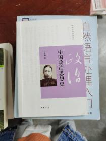 (正版)中国政治思想史9787101086638