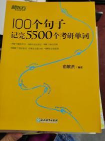 (正版)新东方100个句子记完5500个考研单词9787553684512